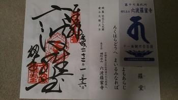 rokuhara.jpg